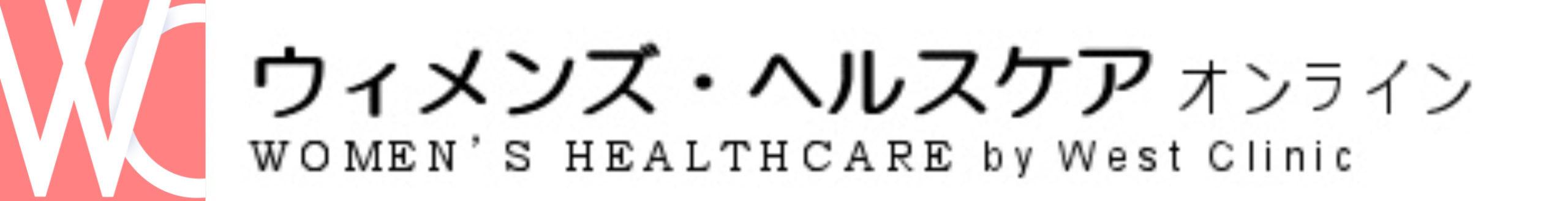 ウィメンズ・ヘルスケア・オンライン